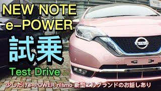 日産 新型 ノート e-POWER 試乗したよ!体感 ワンペダルでのアクセル操作!e-POWER nismoのお話少しあり NISSAN NEW NOTE e-POWER TEST DRIVE