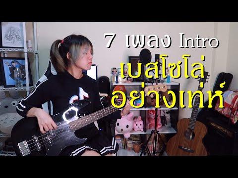 7 เพลงไทย Intro เบสโซโล่ขึ้นอย่างเท่ห์   IceCrystal Miz