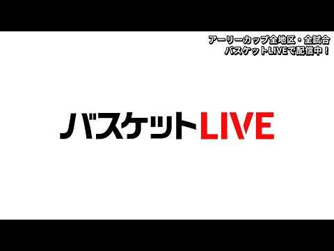 【5位決定戦】八王子ビートレインズvs群馬クレインサンダーズ|B.LEAGUE EARLY CUP 2019  HOKUSHINETSU
