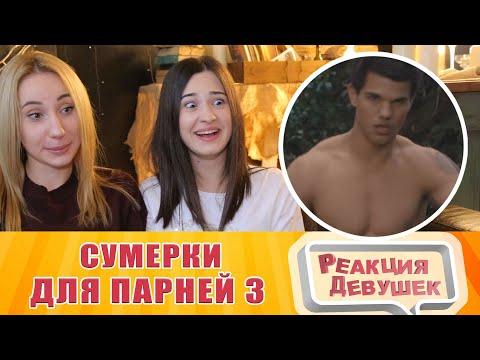 Видео: Реакция девушек - Сумерки для парней 3 (Переозвучка). The nafig