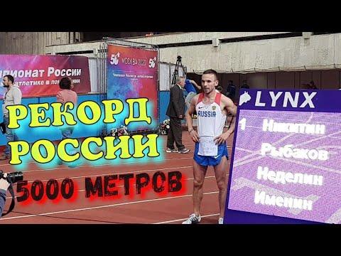 РЕКОРД РОССИИ!!! Владимир Никитин, 5000 м (в помещении). 50-й Чемпионат России в помещении, Москва.