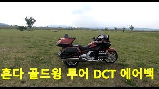 혼다 골드윙 투어 DCT 에어백 시승기(HONDA GOLDWING TOUR DCT AIRBAG TEST DRIVE)