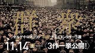 『セルゲイ・ロズニツァ「群衆」ドキュメンタリー3選』予告