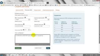 Массовая смс рассылка через интернет с smsclub.mobi(В видео я покажу как создать sms рассылку с помощью сервиса http://smsclub.mobi/, 2013-09-02T19:15:50.000Z)