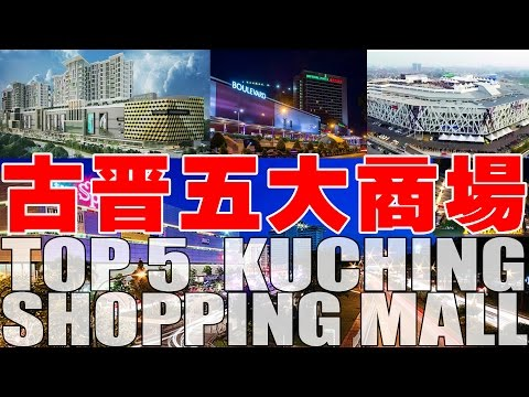 【TOP 5 古晉購物商場】Top 5 Kuching Shopping Mall #3