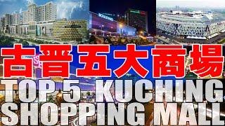 【TOP 5 古晉購物商場】Top 5 Kuching Shopping Mall #3