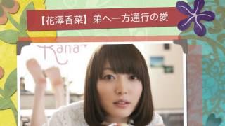 花澤香菜ちゃんと中村悠一さんとのトークで兄弟について話すシーンがあ...