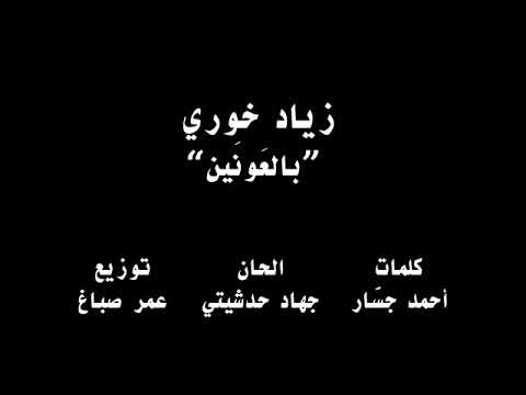 Lebanese Army song بالعونين