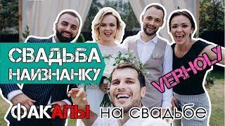 Лучшая свадьба в Полтаве (парк релакс Verholy). Лажи на свадьбе.