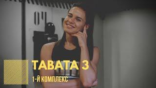 TABATA 3. Комплекс упражнений для похудения. День 1