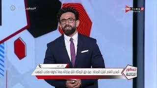 جمهور التالتة - خالد عيد: جاهزون لخوض مباراة الزمالك بعد الاستعداد بدنا بأفضل صورة