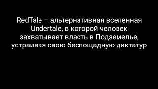 RedTale sings: Анна Ефремова – Скованные одной цепью