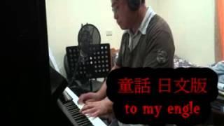 Gambar cover 童話日文版 鋼琴彈唱