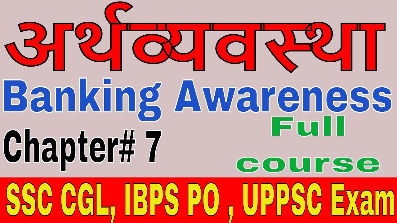 banking in hindi