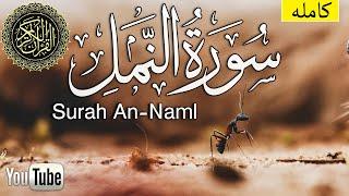 سورة النمل كاملة أجمل تلاوة هادئة تريح القلب ❤    سبحان من رزقه هذا الصوت محمد زهير  Surah An-Naml