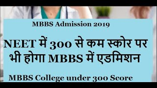 MBBS Admission | NEET में 300 से कम स्कोर पर भी होगा  MBBS में एडमिशन | MBBS College under 300 Score