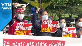 민주노총, 오늘 서울 …