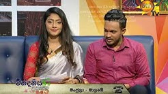 Hiru TV Morning Show 16.01.2019