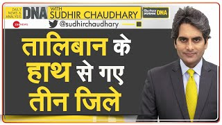 DNA       Sudhir Chaudhary  Afghanistan  Latest News  Hindi News