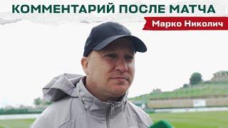 LOKO NEWS Марко Николич о контрольных матчах на сборе в Марбелье