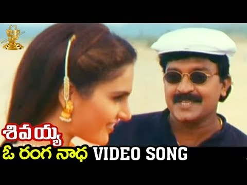 Oo Ranga Naadha Video Song | Sivaiah Movie | Rajasekhar | Monica Bedi | Sanghavi