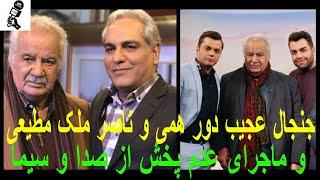 جنجال عجیب دور همی و ناصر ملک مطیعی و ماجرای عدم پخش از صدا و سیما
