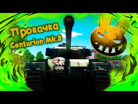 War Thunder (Стрим #67) Centurion Mk.3