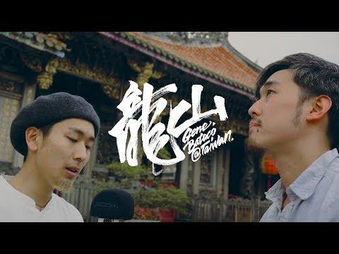 Lung Shan | Gene & Bataco @Taiwan | Beatbox Art