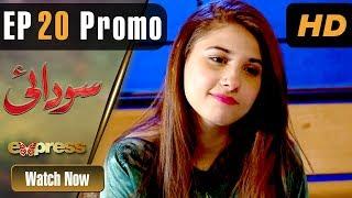 Pakistani Drama | Sodai - Episode 20 Promo | Express Entertainment Dramas | Hina Altaf, Asad