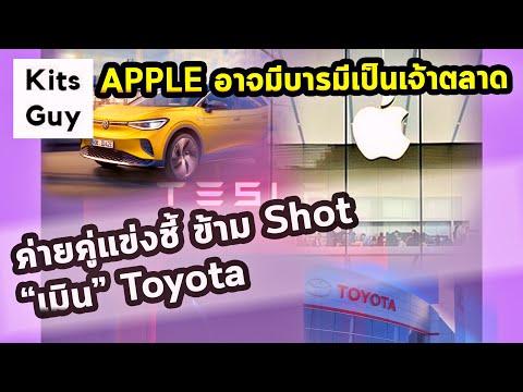 คู่แข่งชี้ Apple อาจมีอิทธิพลยิ่งใหญ่ในวงการรถ ข้ามช็อต Toyota