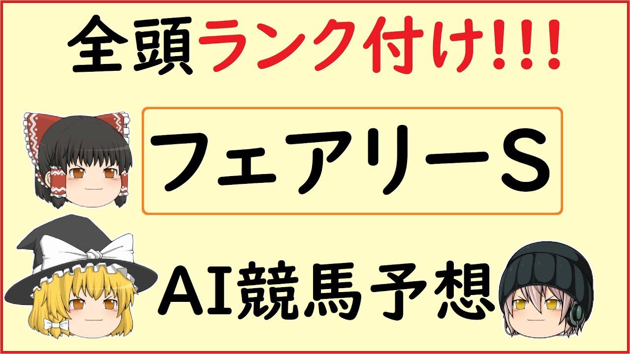 【枠番確定版】AIの予想でフェアリーステークスを当てよう!!!【フェアリーステークス2021】