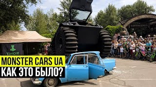 Monster Cars UA 2018: Как это было?