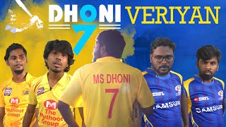 DHONI VERIYAN | CSK Fan Vs MI Fan | Veyilon Entertainment