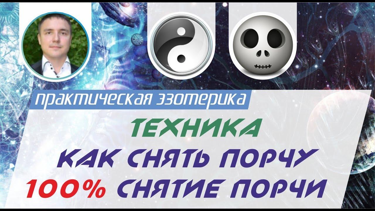 Евгений Грин - Техника как снять порчу: 100% снятие порчи!