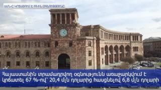 ԱՄՆ ը զգալիորեն կրճատում է Հայաստանին հատկացվող ֆինանսական օգնությունը