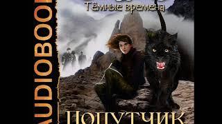 """2001427 Glava 01 Аудиокнига. Лисина Александра """"Темные времена. Книга 2. Попутчик"""""""