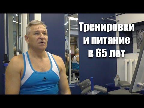 Тренировки и питание в 65 лет