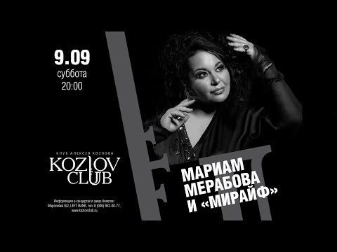 Мариам Мерабова и проект Армена Мерабова «MIRAIF» - Концерт в Kozlov Club [09.09.2017]