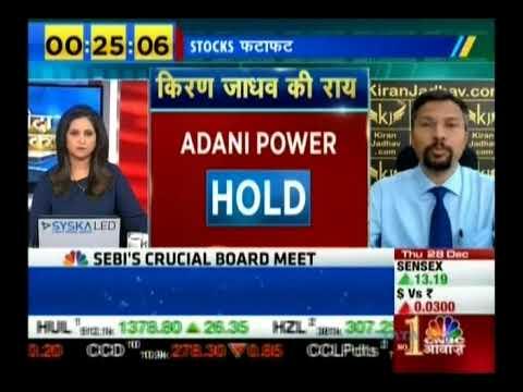 Kiran Jadhav, Technical Analyst, KiranJadhav.com on CNBC Awaaz 28th Dec 2017