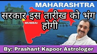Maharashtra Government will dissolve on this date | Oath Ceremony Horoscope | Prashant Kapoor