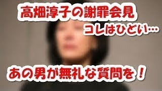 先日逮捕された高畑祐太の母、高畑淳子が謝罪会見を開きました。 引用元...