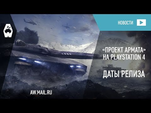 AW: Проект Армата. Даты релиза на PlayStation 4