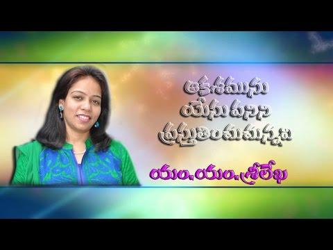 Letest Telugu Christian 2017 Old is gold//Akashamulu prabhu//M.M.Srilekha Songs/Nefficba