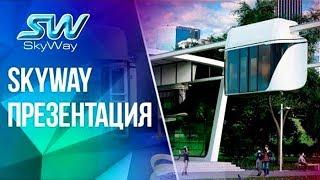 Новая презентация SkyWay 2017