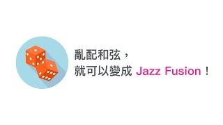 亂配和弦,就可以把簡單的旋律變成 Jazz Fusion!