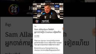 Football news on football coach in English Premier league
