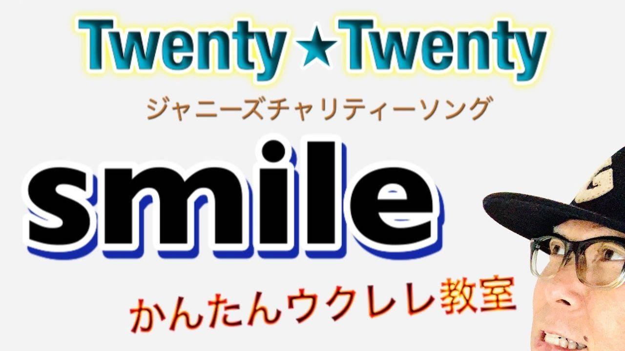 『smile』Twenty ★ Twenty(ジャニーズ)【ウクレレ 超かんたん版 コード&レッスン付】 #GAZZLELE