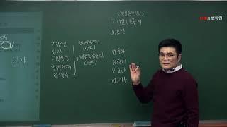 [행정사시험] 정진석 행정사님 - 행정사2차 행정사실무…