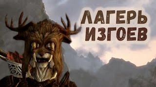 TES V: Skyrim #37 - Стена Алдуина