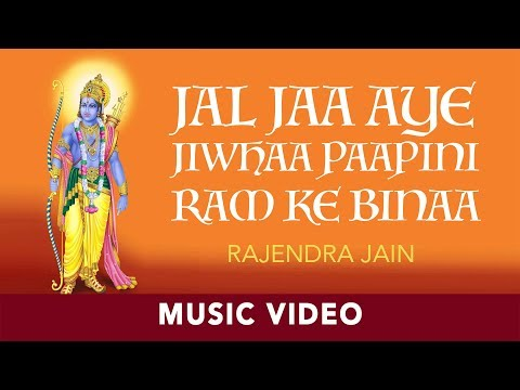 Jal Jaa Aye Jiwhaa Paapini   Rajendra Jain   Hanuman Bhajan